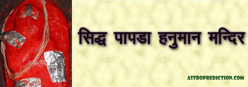 Sidh Papra Hanuman Mandir Chamatkar
