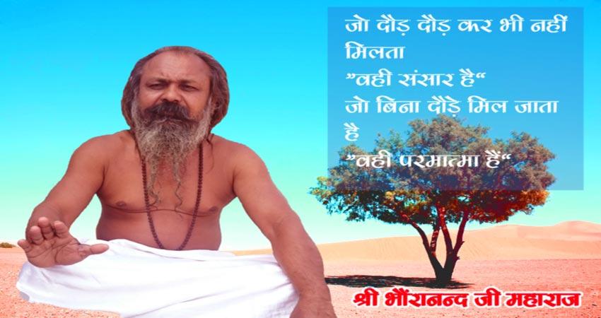 Avdhoot Paramhansa Shri Bhauranand Ji Maharaj